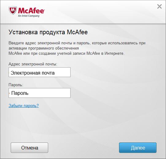 Mcafee Создать Учетную Запись