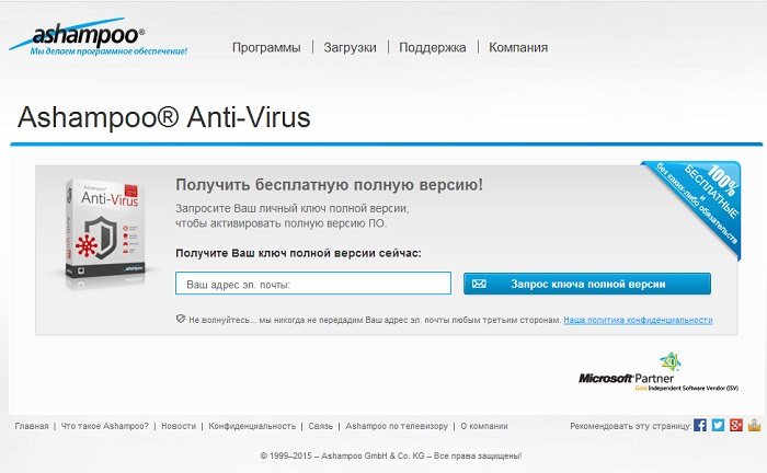 анти вирусники скачать бесплатно на 6 месяцев - фото 7